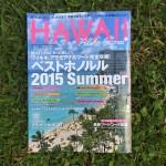 ハワイ広報 マーケティング | ウル パブリックリレーションズ
